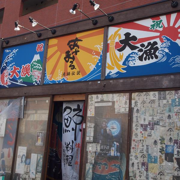 あさまる茅ヶ崎南口店の画像