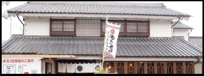 茅ヶ崎 あさまる 本店