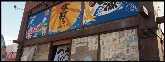 茅ヶ崎 あさまる 南口店